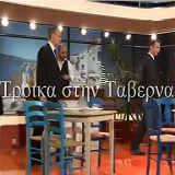 Die Anstalt Troika Sketch auf griechisch - © ZDF
